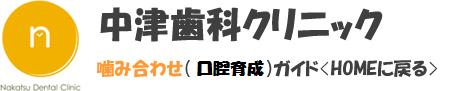 噛み合わせ(口腔育成)ガイド 監修:中津歯科クリニック
