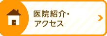 監修医院紹介・アクセス