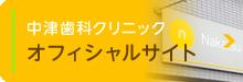 中津歯科クリニックオフィシャルサイト
