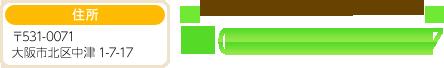 アクセス 〒531-0071 大阪府大阪市北区中津1-7-1 リップル北梅田ビル1F お気軽にお問い合わせください。 電話番号 06-6372-6947